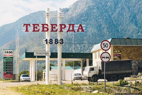 Город Теберда лидер по качеству жизни населения в КЧР