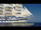 Валерий Короп — «Наш корабль плывёт»
