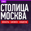 "Журнал ""СТОЛИЦА МОСКВА"""