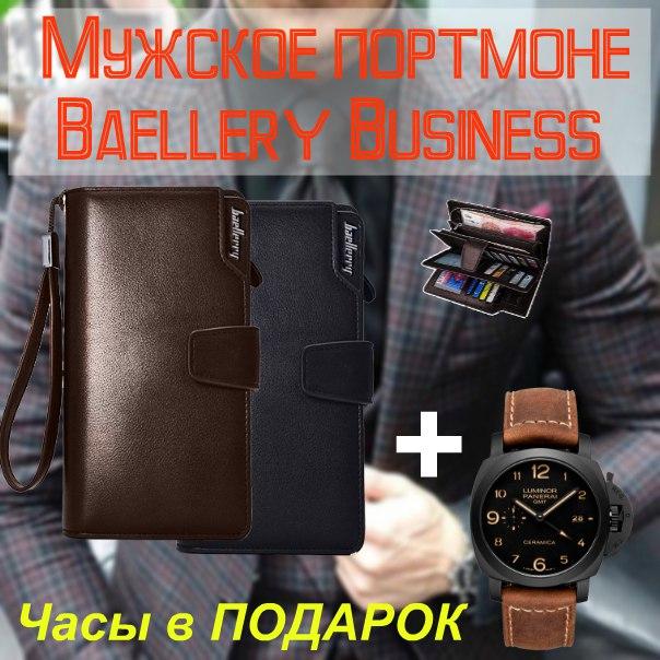 Мужское портмоне и часы в подарок