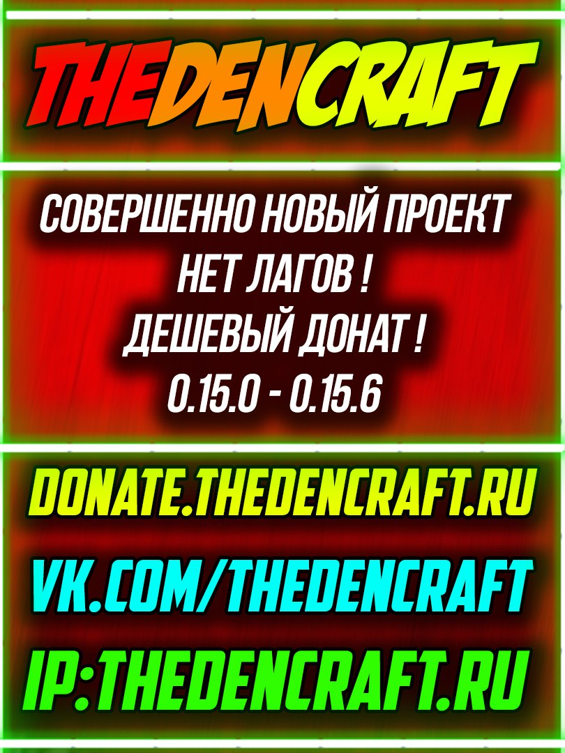TheDenCraft