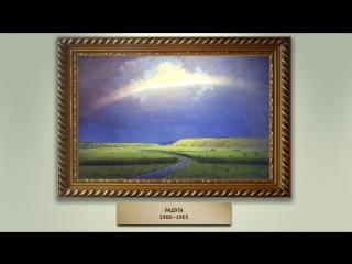 Архип Куинджи. Мастер пейзажной живописи.