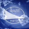 ФАЛТ МФТИ