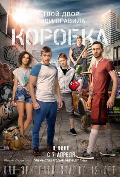 Kopoбкa (2016)