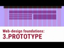 Основы веб дизайна 3 - Прототипирование (Prototype - Photoshop, Muse, Axure, Online services)