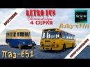 Древний Пазик и Лиаз снова на маршрутах города! Шоу Retro bus. Советские автобусы. 4 с ...