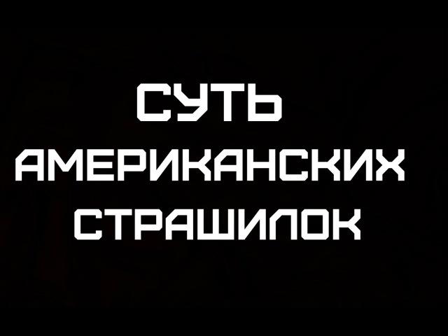 СУТЬ АМЕРИКАНСКИХ СТРАШИЛОКFlash P.I.(not vine)