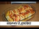 Кабачки запеченные с помидорами и сыром Кулинария Рецепты Понятно о вкусном