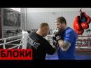 Защита блоком контратака спарринг партнёра А Поветкина и Д Лебедева уроки бокса Андрея Кокоулина