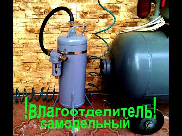 Влагоотделитель для компрессора из огнетушителя своими руками ! ( moisture water filter )