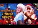 BadComedian - 7 Главных Желаний РЕЖ. ВЕРСИЯ ОБЗОРА