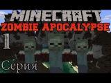 Minecraft Зомби Апокалипсис - Начало 1 серия(Предистория)