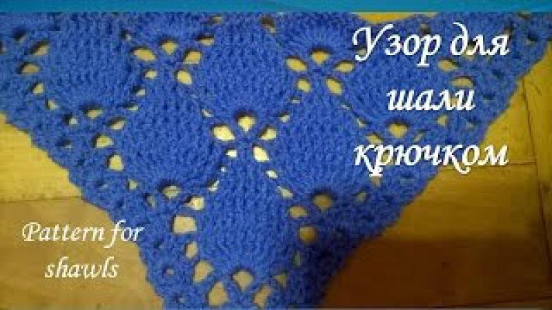 Красивый узор для шали крючкомpattern for shawls