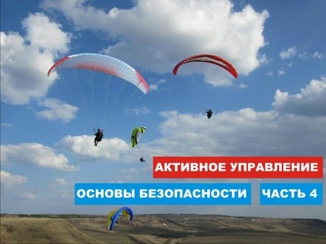 Как летать на параплане безопасно Активное управление, действия в нештатных ситуациях (ч4)