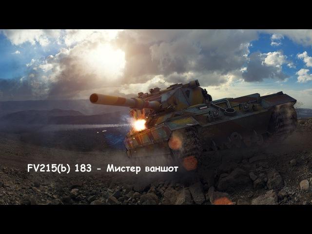 FV215b 183 Мистер ваншот