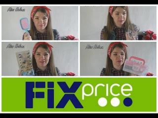 Покупки Fix Price ( зачем мне стакан для виски? где хранить косметику и т.д.)