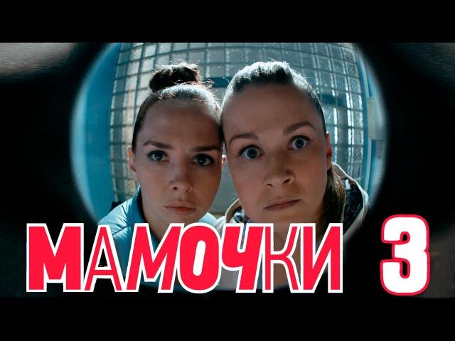 Мамочки - Серия 3 - Сезон 1 - русская комедия 2015 HD