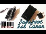 Зарядное устройство Canon c Алиэкспресс. Товары из Китая с Aliexpress.