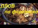 Узбекский плов по фергански-Сталик Ханкишиев видео рецепт Казан Мангал