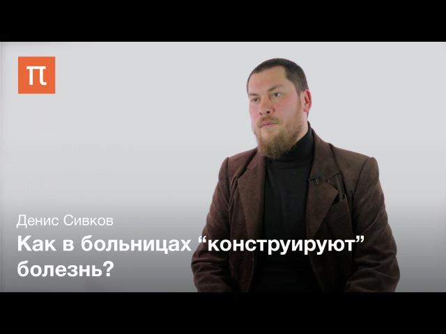 Эмпирическая философия медицины А. Мол - Денис Сивков