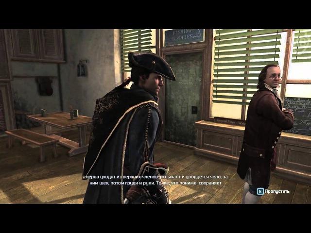 Assassin's Creed 3. Франклин о зрелых женщинах