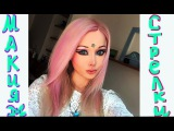 Макияж со стрелками. Tutorial make up by Valeria Lukyanova Amatue 21