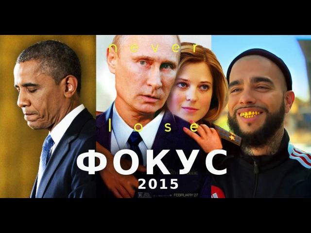 KinoMafia - Фокус 2015 /Путин, Обама, Тимати, Прокурор Няша, Медведев / эпичные видео