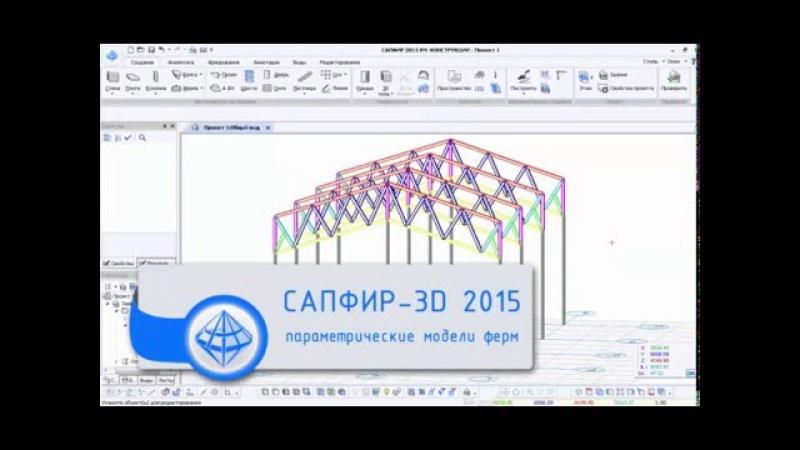 САПФИР-3D 2015: новый инструмент Параметрическая ферма