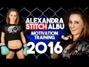 Alexandra Stitch Albu motivation training 2016 / Александра Албу