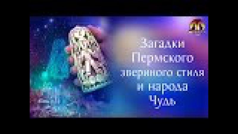 Загадки Пермского звериного стиля и таинственного народа Чудь. Мой путь. Выпуск 5