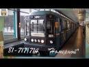 Транспорт в России . Метропоезд 81-717/714 | Transport in Russia . 81-717/714
