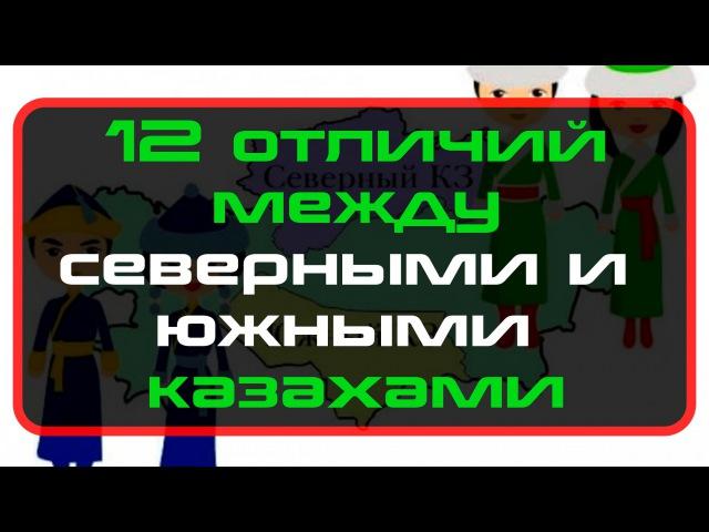 12 отличий между северными и южными казахами