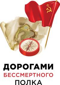 Картинки по запросу «Дорогами Бессмертного полка»