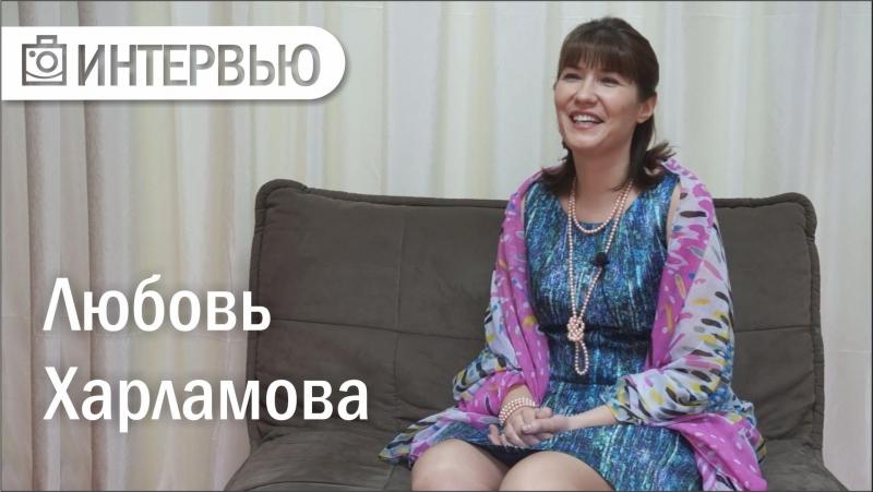 Интервью с фотографом Любовь Харламова Фотоазбука