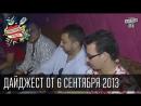 Бойцовский клуб 7 сезон Дайджест от 6-го сентября