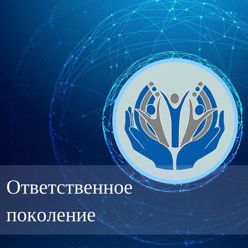 Афиша Москва Ответственное поколение 2018