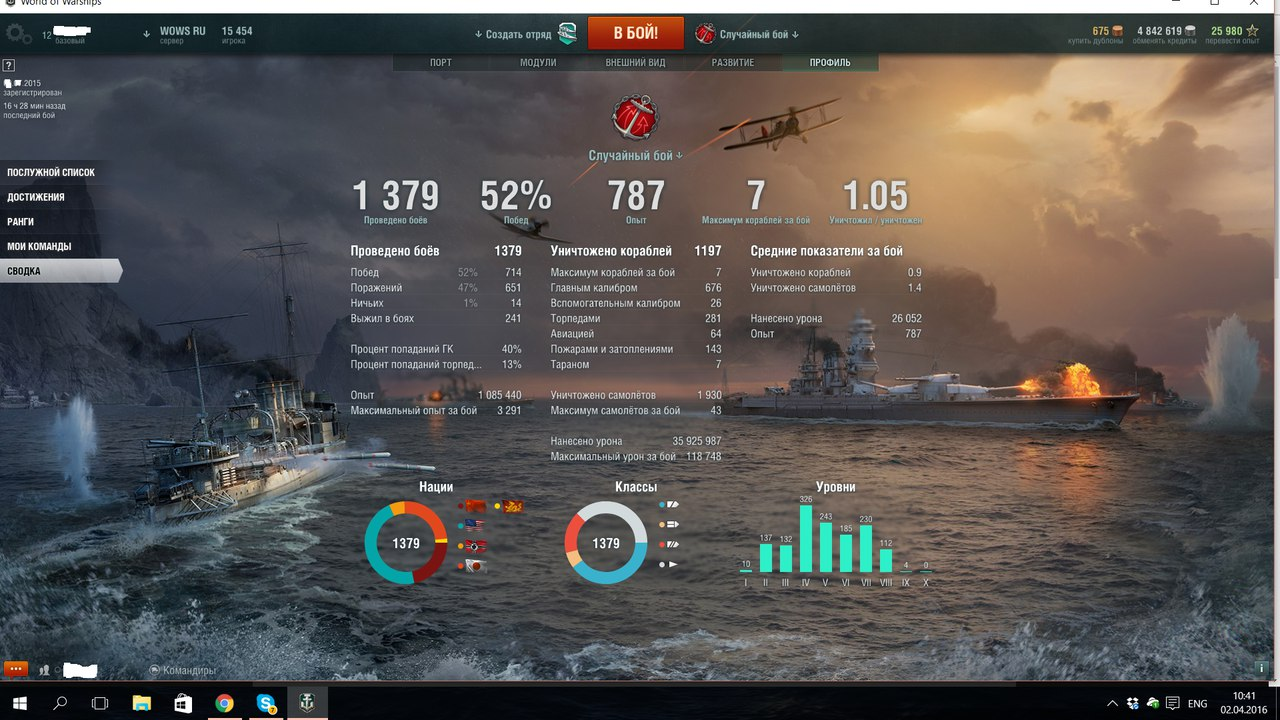 Продается аккаунт World of Warships