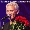 Александр Маршал -Заслуженный артист России