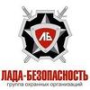 """Группа Охранных Организаций """"Лада-безопасность"""""""