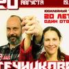 Теуникова и Петр Акимов в Севастополе! 20.08