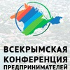 Всекрымская конференция предпринимателей