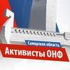 Активисты ОНФ Самарской области