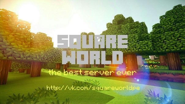 "проект серверов Minecraft Pocket Edition ""Square World""!"