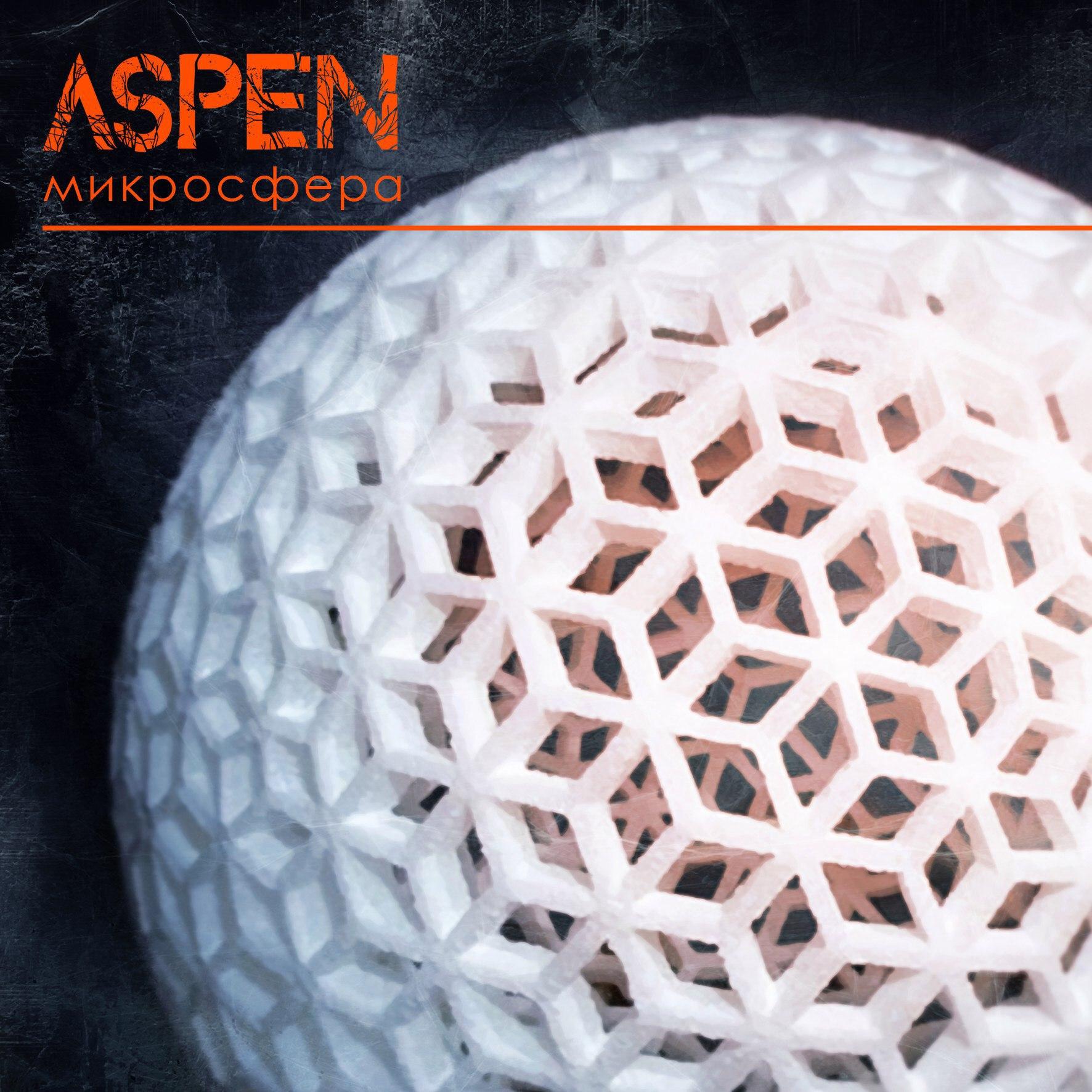 Дебютный альбом ASPEN – Микросфера