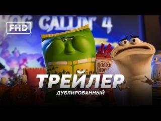 DUB | Трейлер №2: «Полный расколбас / Sausage Party» 2016