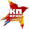 Комсомольская правда - Саратов - KP.RU