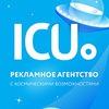 "Рекламное Агентство ""ICU"""