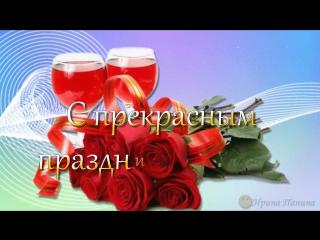 Красивое поздравление с Днем рождения! Оригинальный подарок к празднику женщине Музыкальная открытк