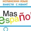 ИСПАНСКИЙ ЯЗЫК - Español online