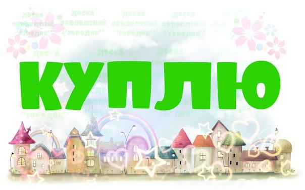 RIA com - Объявления Нежин, бесплатные объявления и